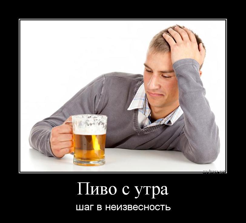 Картинка будет папке пиво с утра