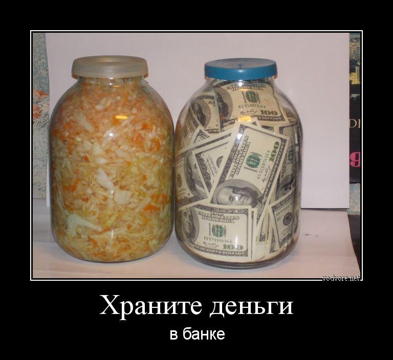 Прикольная картинки в банках