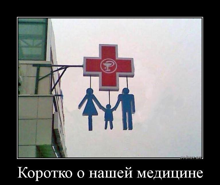 Демотиваторы с медициной