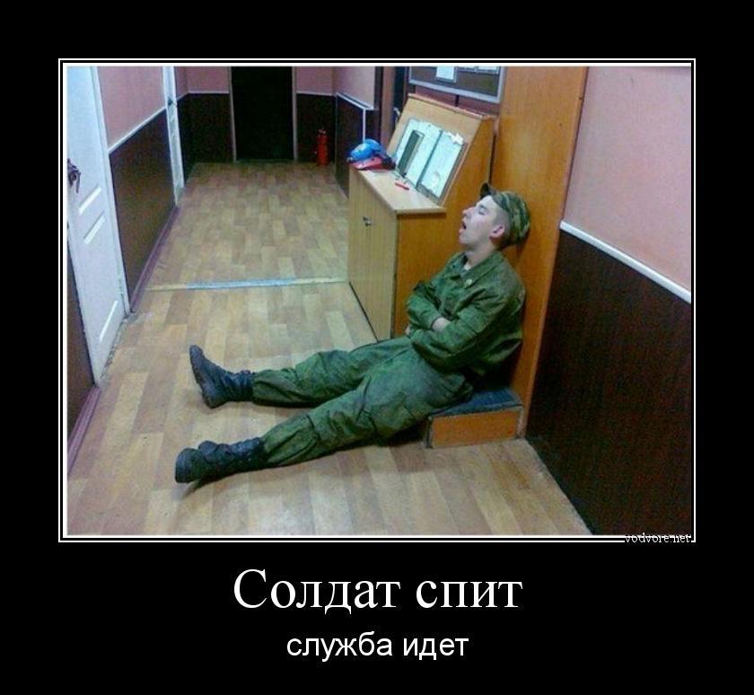 Скрапбукинг мужчине, солдат спит смешные картинки