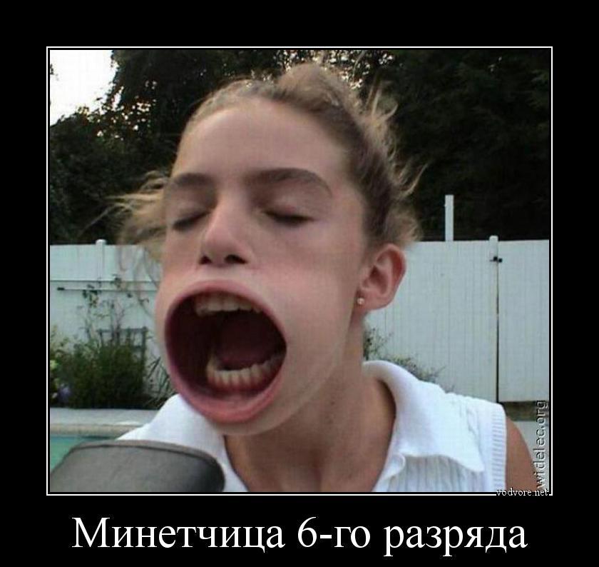 Русские страшненькие миньетчицы 24 фотография