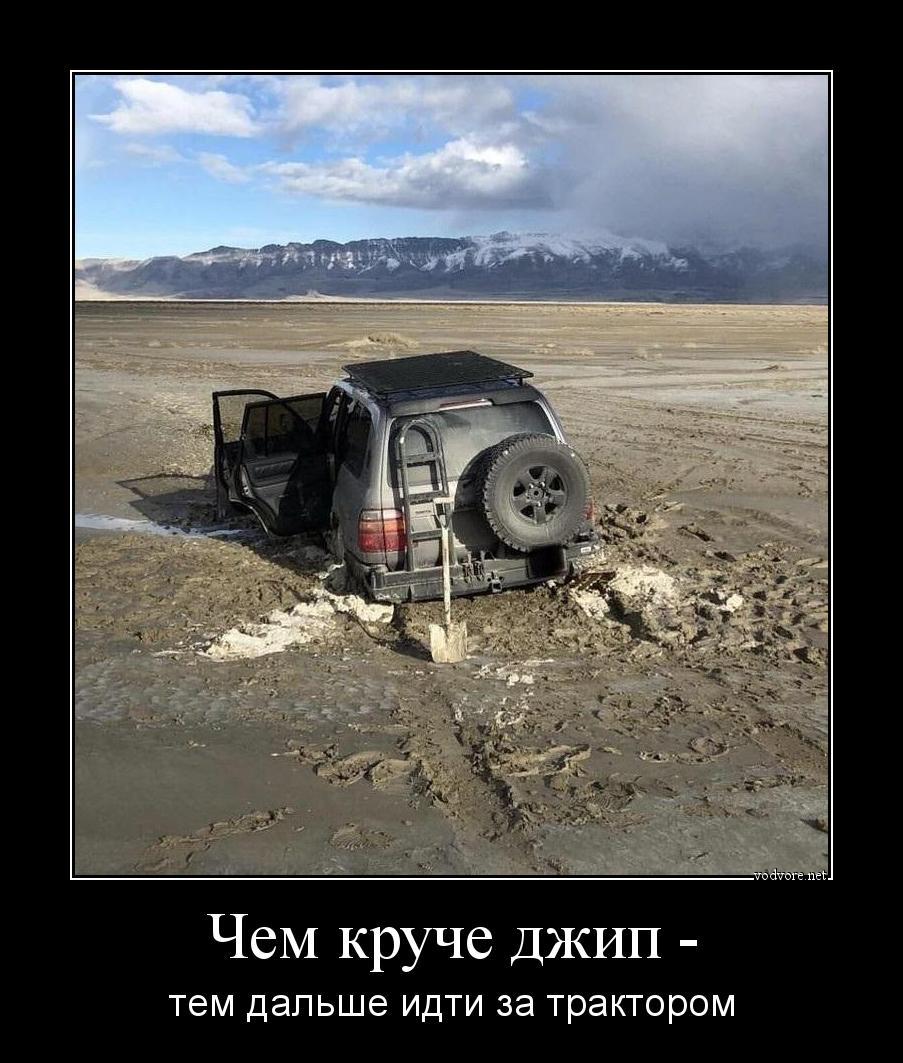 Чем круче джип - тем дальше идти за трактором