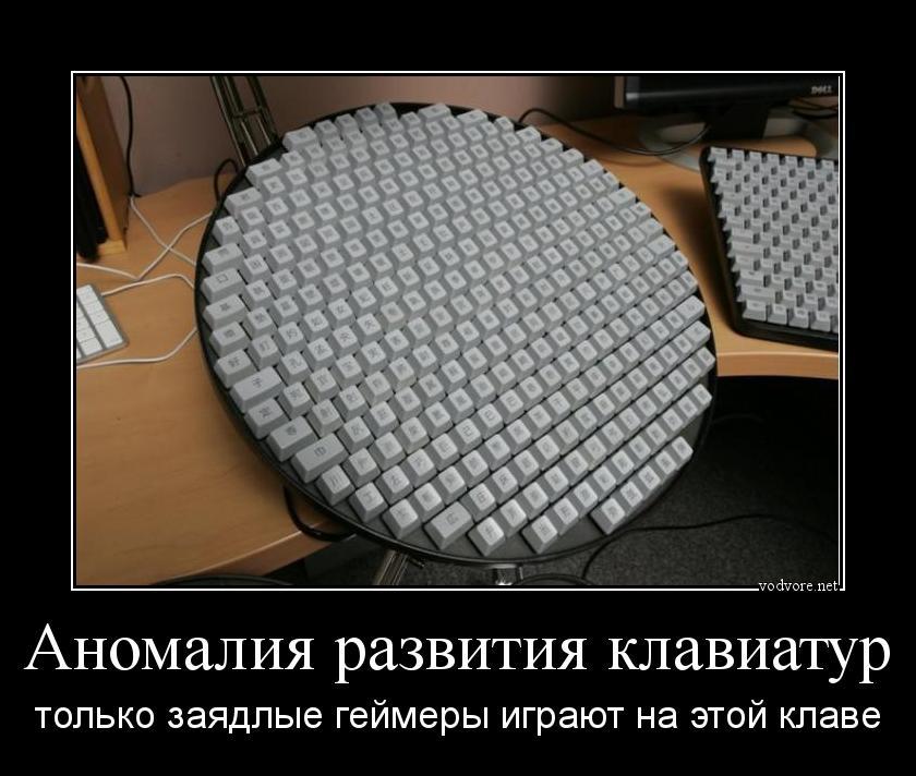 Прикольные картинки про клавиатуру