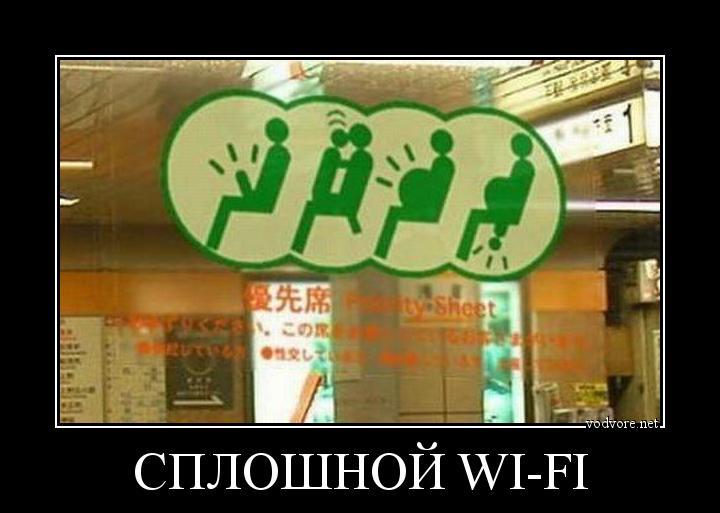 прикол про wi fi