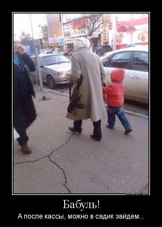Демотиватор с бабулями