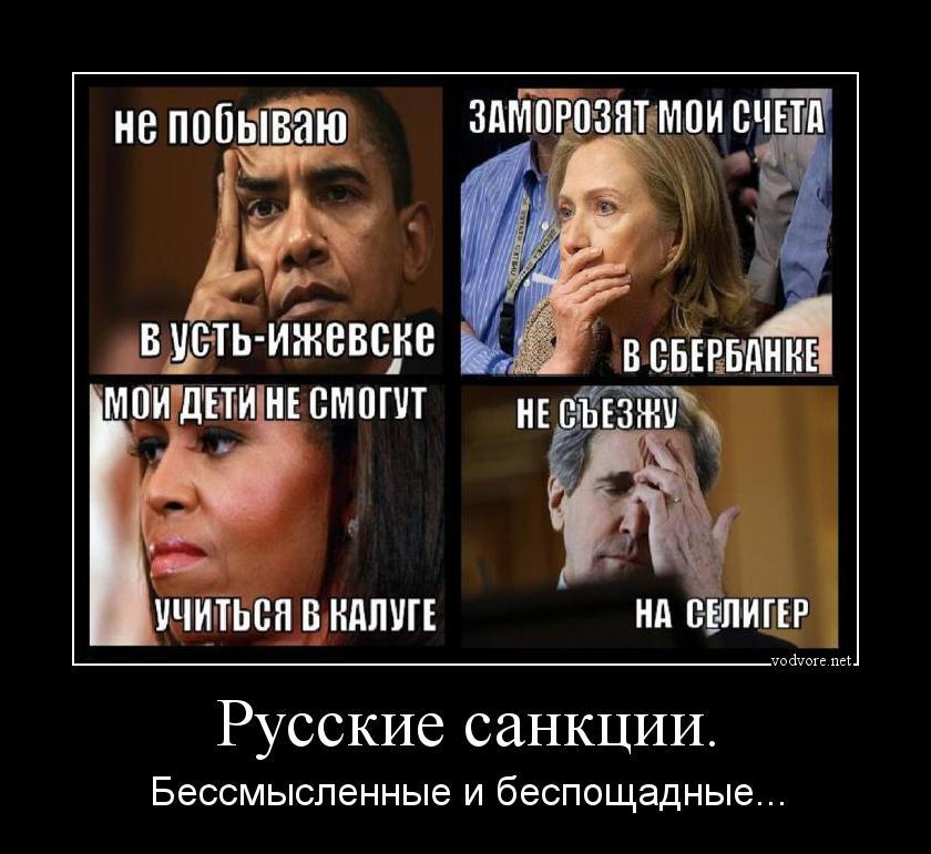 Путин - Обаме: Санкции США против России вредят международной стабильности - Цензор.НЕТ 3989