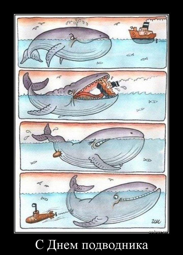подводники суровые