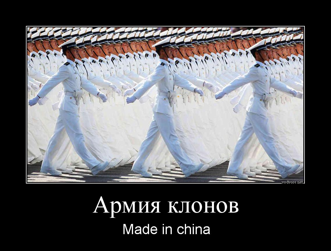 Демотиватор: Армия клонов Made in china