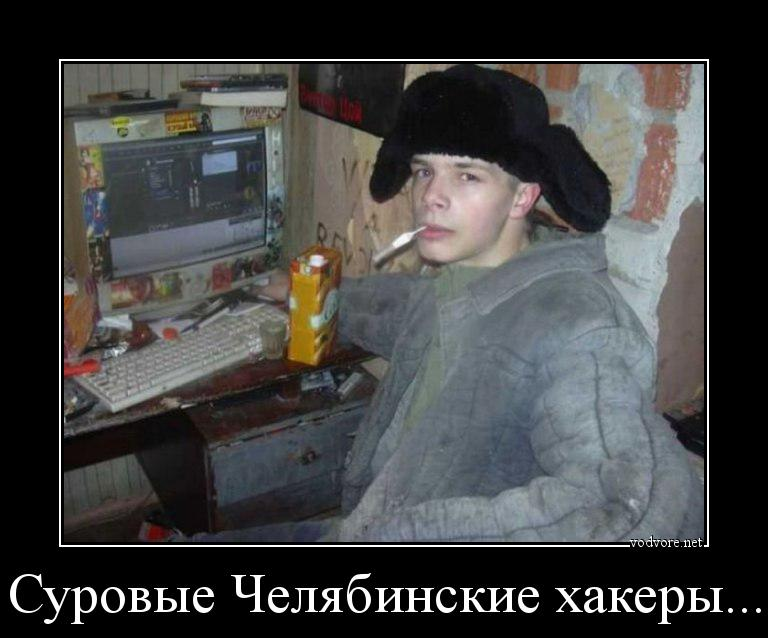 Телефон картинки, смешные картинки хакера