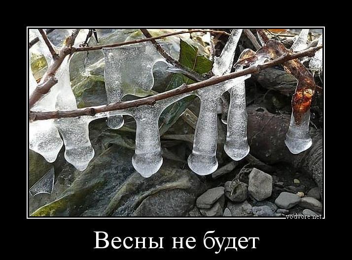 Любэ когда виски сосет весна