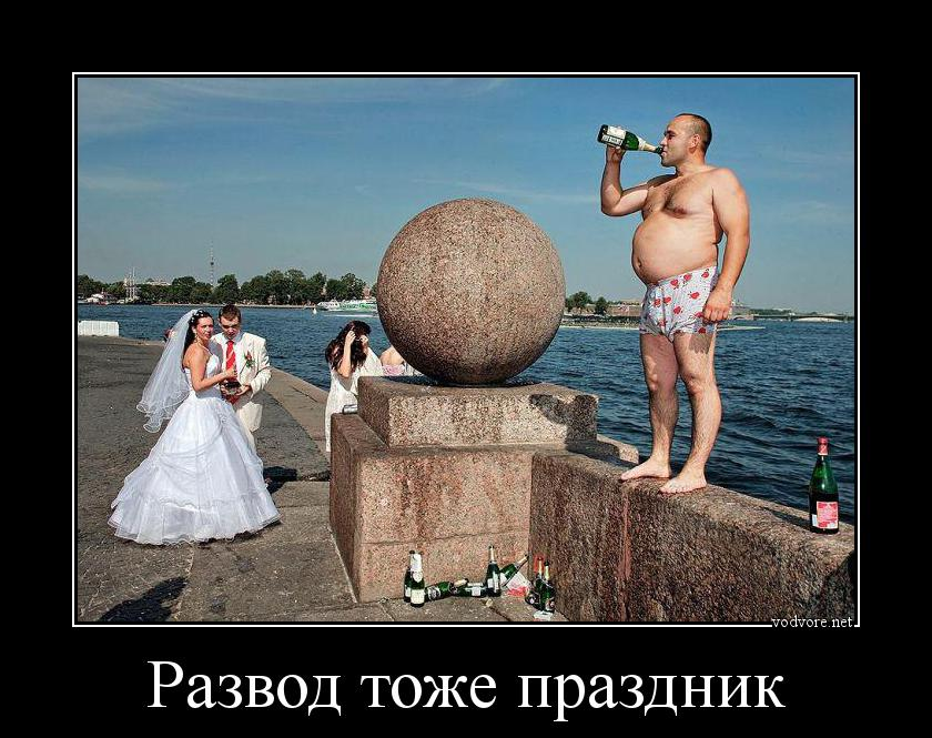Смешные картинки с разводом, поздравления марта