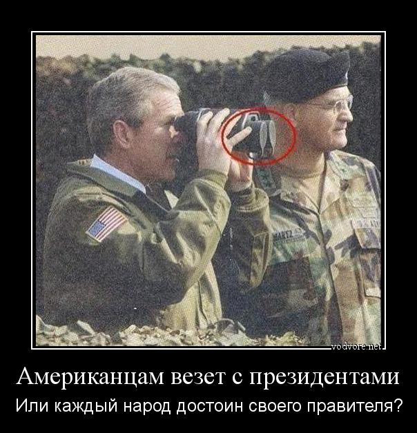 смешные картинки про русских и американцев коем
