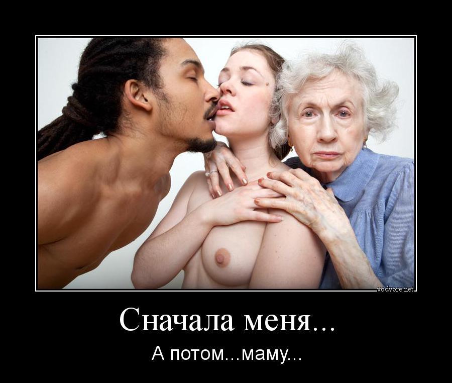Демотиватор: Мама и дочь одно целое. Анекдоты про врачей и пациентов. Раз