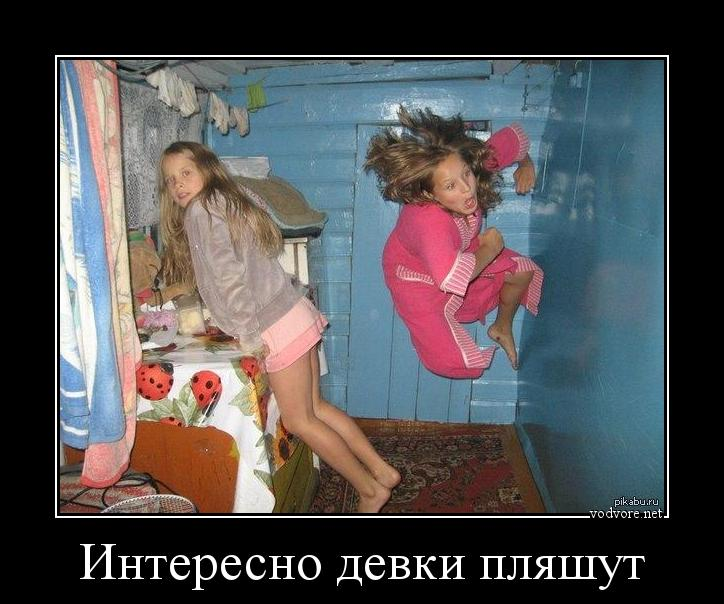 интересно девки пляшут картинка