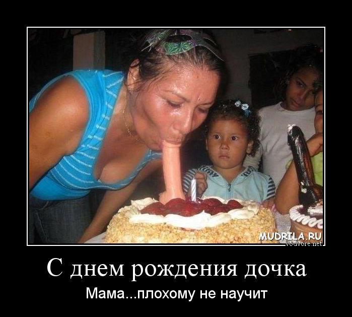 демотиваторы с днем рождения маме