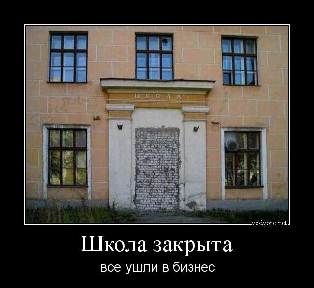 Приколы в школе фото с надписями