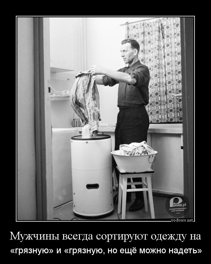 Фото женщина унижает мужчинт своим грязным бельем 29 фотография