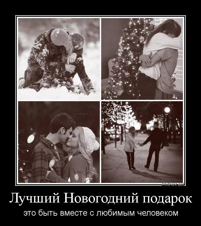 Новый год вместе с любимым он и она