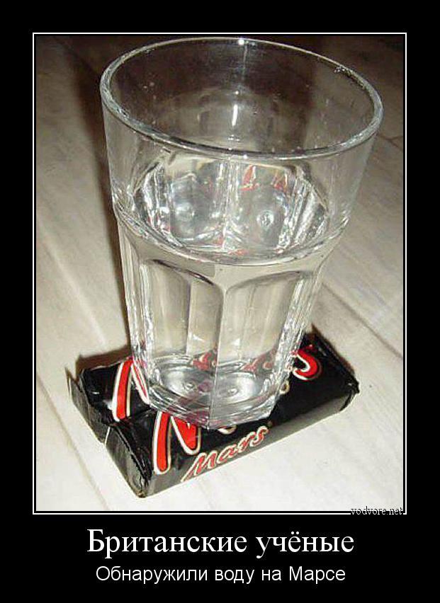нас демотиватор у вас есть вода рецепт