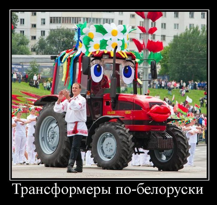 Днем фотографу, прикольные картинки про белоруссию