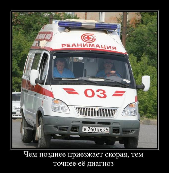 Прикольные картинки про скорая помощь, выходом больничного