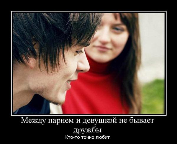 Почему парень боится девушку которую любит