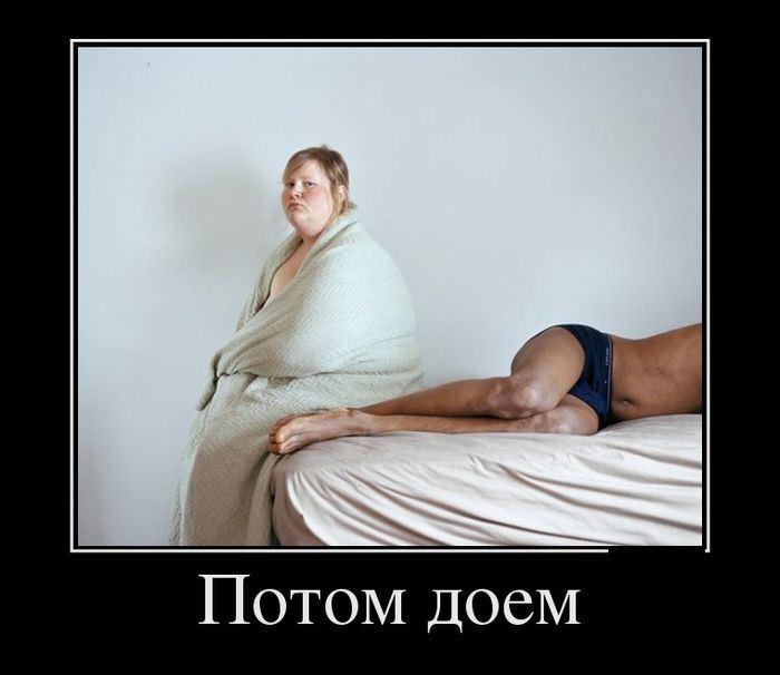 толстые мужики демотиваторы этом уроке
