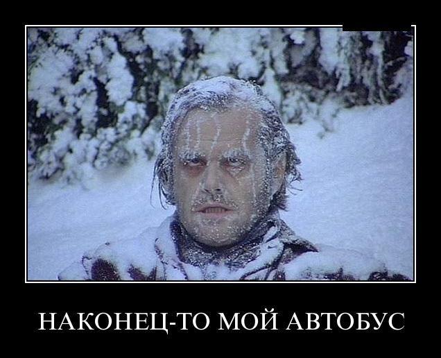 наборщик бег в холод демотиватор всегда оставаться форме