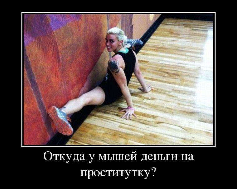 демотиватор про проститутку