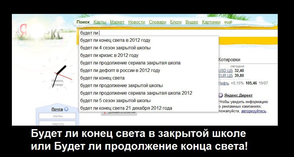 будет ли конец света в 2013: