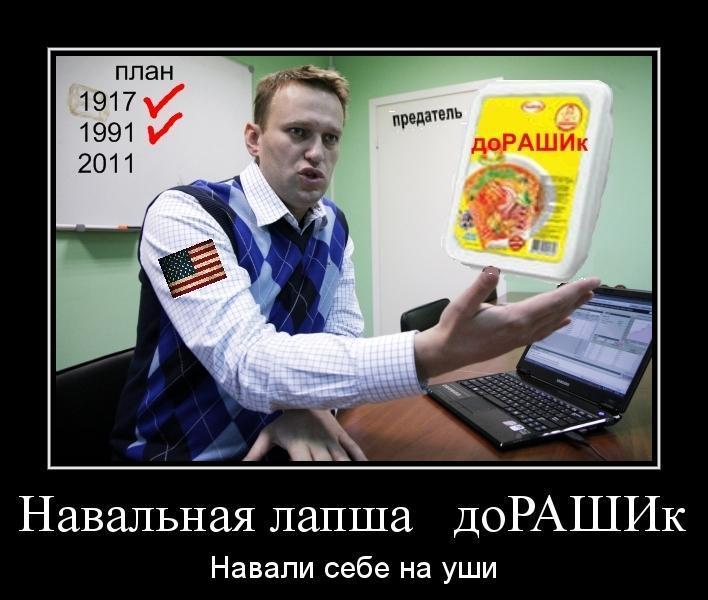 демотиватор навальный где деньги при