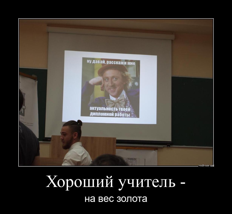 надымском лучший учитель демотиваторы рассчета