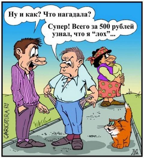 Ну и как? Что нагадала?<br /> - Супер! Всего за 500 рублей узнал ...