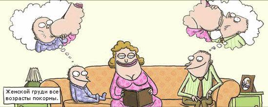 приколы с женской грудью