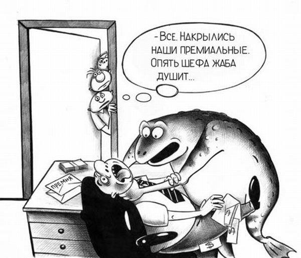 Жаба душит - Карикатуры и комиксы