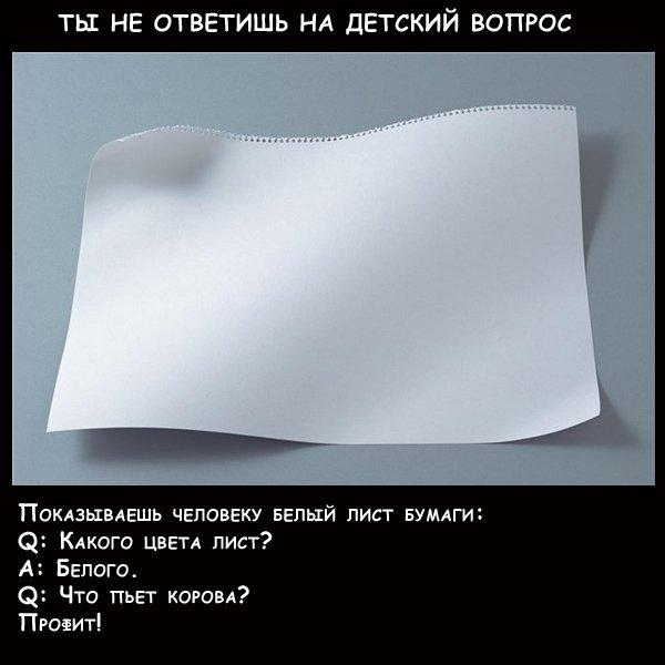 Анекдот про лист бумаги