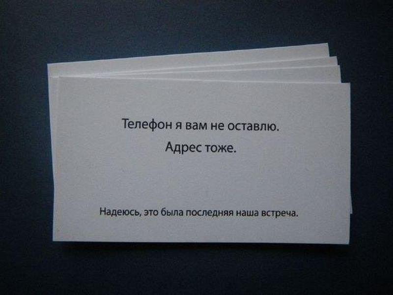 Цифрами, прикольные визитки картинки