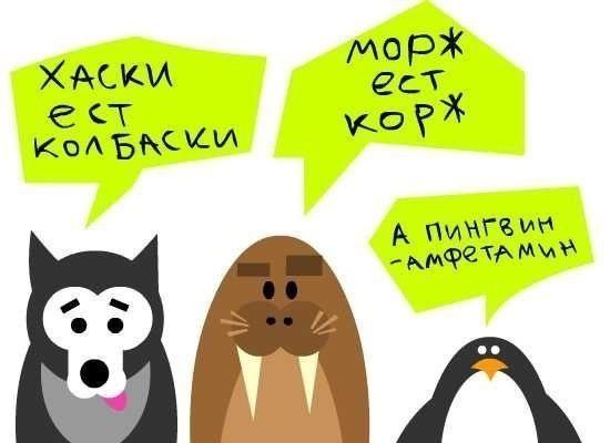 Прикол: хаски,морж,пингвин